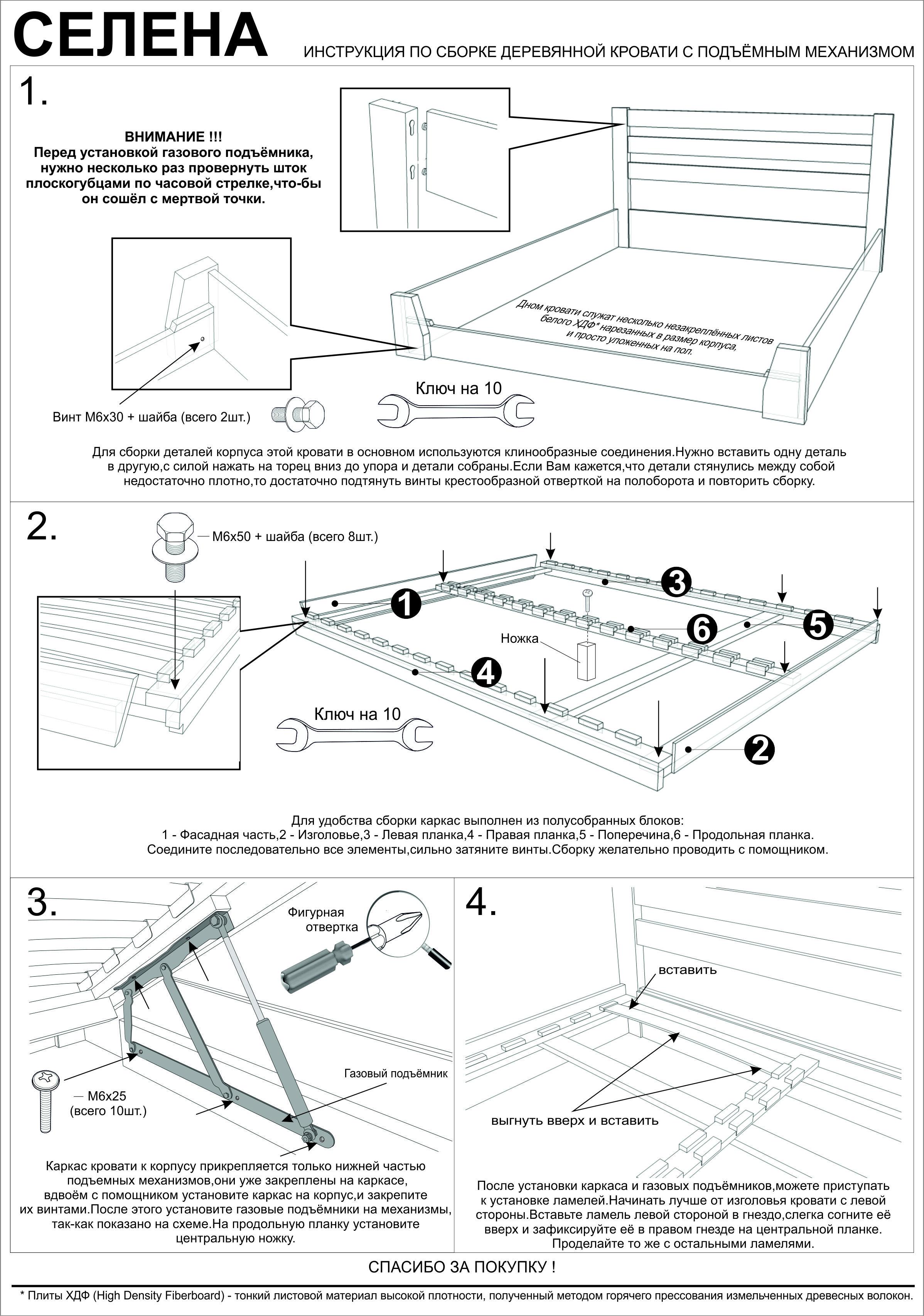 Инструкция по изготовлению кровати своими руками